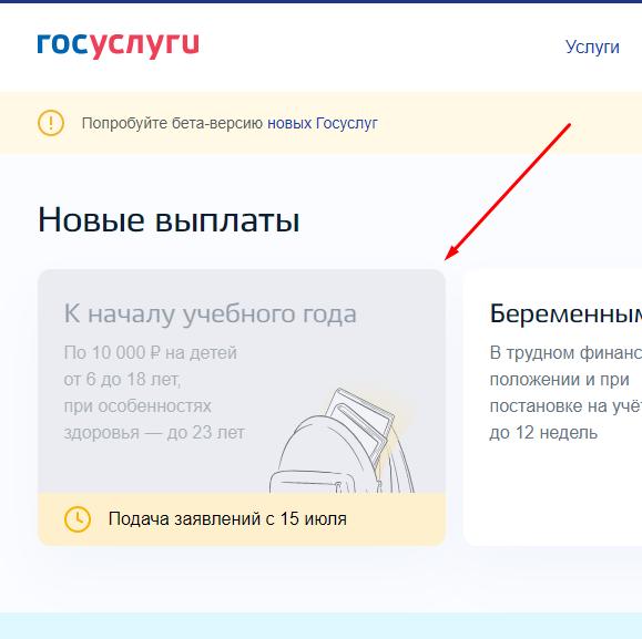 Единовременная «путинская» выплата: 10 000 рублей для каждого школьника